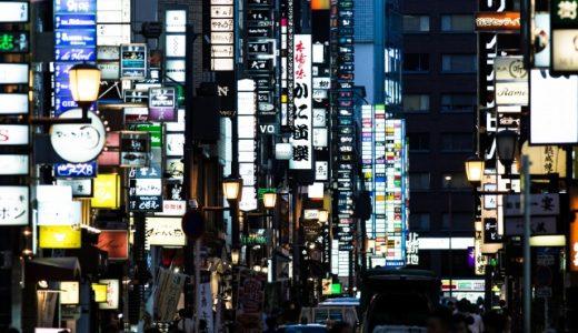【関西にもある】京都の祇園と大阪の北新地にある高級クラブの特徴