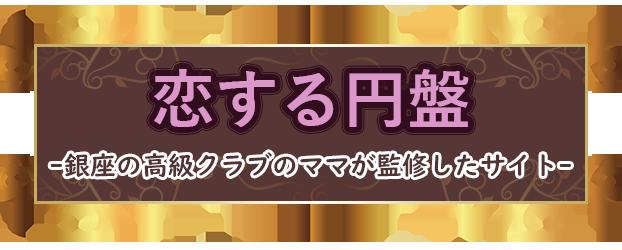 恋する円盤 -銀座の高級クラブのママが監修したサイト-